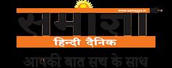 हिन्दी समाचार,Breaking News,Latest Khabar-Samagya